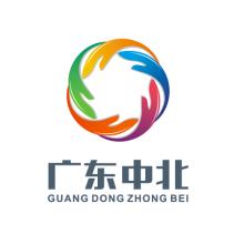 广东中北包装材料有限公司