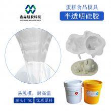 10度半透明食品级硅胶 供应15度优质半透加成型食品硅胶 源头厂家质量保证