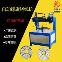 【厂家直销】苏州焊信工业网罩自动螺旋绕线机,螺旋网罩绕线机,