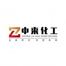 北京中来化工有限公司