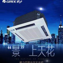 北京格力天花机 格力中央空调商用天花机 格力嵌入式天井机