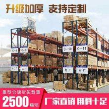 仓储货架 高位货架 横梁式货架 驶入式货架 悬臂货架 隔板货架 阁楼货架 自动化立体库