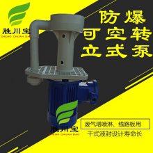 胜川宝 4KW CM-60LK-5 耐酸碱耐腐蚀可空转槽内立式泵 防爆槽内泵