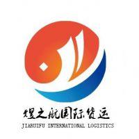 青岛煜之航国际货运代理有限公司