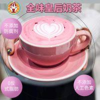 奶茶创业加盟_全味皇后开店加盟奶茶店_全味皇后放心品质