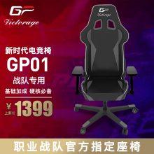 维齐电竞椅 电竞椅品牌推荐 维齐GP01电竞椅