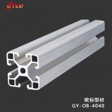 东莞生产欧标铝型材 工业铝型材框架围栏定做厂家