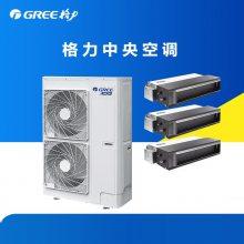 北京格力家庭中央空調銷售安裝 格力家用變頻多聯機 中央空調