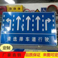 广东厂家直销道路反光标志牌/3M反光标识牌/远达厂家