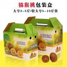 猕猴桃包装盒定做 礼盒包装盒生产 河南水果礼品箱加工