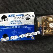 日本东京计器TOKYO KEIKI电磁换向阀DG4V-3-2C-M-U7-H-52-K现货