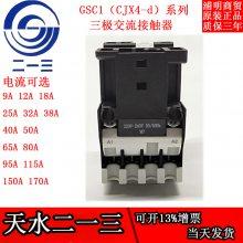 供应天水GSC1(CJX4-d)系列三极交流接触器