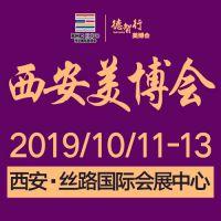 2019年(秋季)西安国际美博会