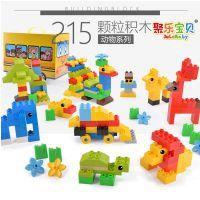 聚乐宝贝大颗粒积木拼装小孩益智动物百变玩具 1-6岁儿童益智积木塑料玩具