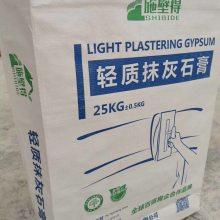 内墙外墙石膏腻子粉塑编彩膜包装袋