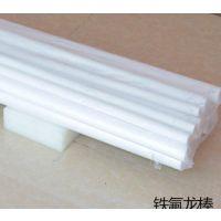 新料铁氟龙棒 特氟龙棒乳白 聚四氟乙烯棒规格