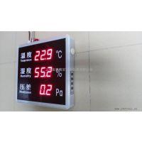 上海发泰FT-WDP温度露点压差显示屏,大屏露点检测仪