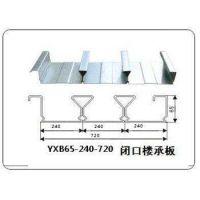 组合楼承板YXB65-240-720_楼面压型钢板_上海新之杰