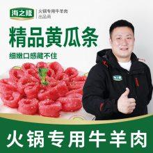 海之隆工厂鲁西黄牛黄瓜条批发 串串牛肉手切麻辣牛肉霸王牛肉