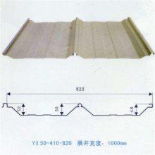 连云港市彩钢板板厂家YX50-410-820型角驰屋面板规格齐全