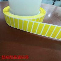 深圳耐高温标签生产厂家 专业生产过锡炉高温标签 耐温300度 高温条码纸25*9