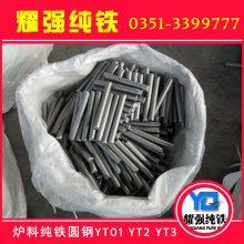 YT3纯铁棒 YT3纯铁圆钢 YT3纯铁圆棒