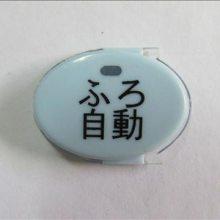 常平塑胶制品移印来图加工