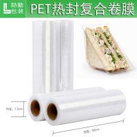 现货供应三明治封口膜 盒装PET塑封膜 透明PET塑盒热封膜