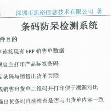 防错料系统 防错料条码管理软件 凯裕防错料管理系统 北京防错防呆条码软件