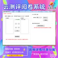 测评阅卷系统服务 杭锦旗通用考试评卷软件技术