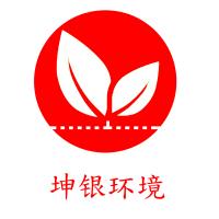 重庆坤银环境治理工程有限公司