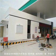 加油站300mm条形铝扣板-防风天花铝合金条板-密拼铝条板吊顶
