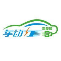 广州车动力新能源有限公司