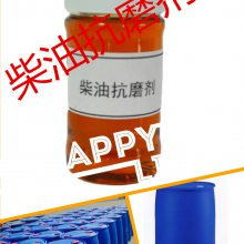 大量批发工业级 柴油抗磨剂 低温,酸型,酯型降低磨损度 欢迎订购 陕北总经销
