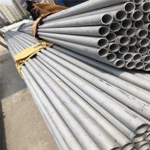 供应上饶300系列 304无缝管厂家 304/316工业无缝管 焊管 受理质量异议