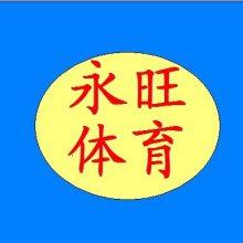 阳江市永旺体育设施有限公司