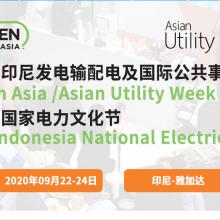 2021年第20届印尼国际发电,可再生能源及电力设备系列展览会