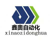 西安市灞桥区鑫奥自动化设备厂