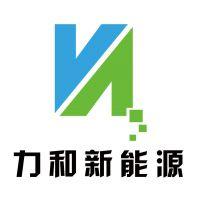 湖南力和新能源科技有限公司