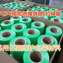 VCI气相防锈缠绕膜vci气相防锈拉伸膜多金属专用