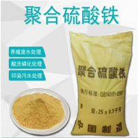 陕西聚合硫酸铁 高质量除磷聚合硫酸铁 污水厂专用聚合硫酸铁