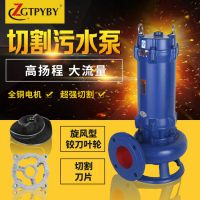 潜水切割铰刀泵50XWQ15-22-3 污水排污泵 380v工业抽水泵