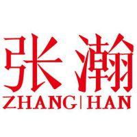 青州市张瀚调味品有限公司