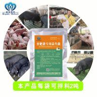 欧科拜克育肥猪益生菌催肥育肥促长益生菌饲料添加剂抗病预防痢疾腹泻提高性能