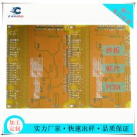 PCB线路板PCB电路板印刷电路板单面双面多层板HDI高精密板加工