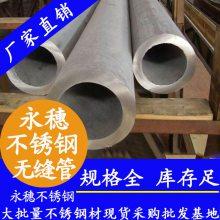 佛山不锈钢无缝管,工业用316L不锈钢无缝管