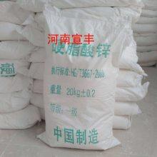 厂家直销食品级工业级硬脂酸锌的价格 热稳定剂厂家