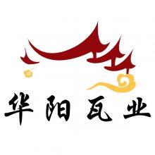 邯郸市华阳瓦业有限公司