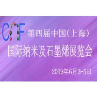 第四届中国(上海)国际纳米及石墨烯展览会