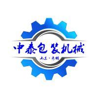潍坊中泰包装机械有限责任公司